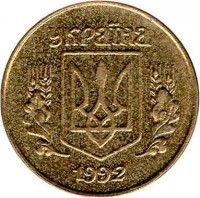 obverse of 10 Kopiyok - Without mintmark (1992 - 1996) coin with KM# 1.1a from Ukraine. Inscription: УКРАЇНА 1992