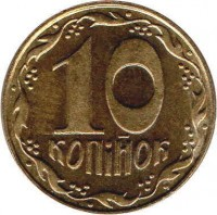 reverse of 10 Kopiyok - Without mintmark (1992 - 1996) coin with KM# 1.1a from Ukraine. Inscription: 10 копiйок