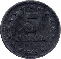 reverse of 5 Dinara (1945) coin with KM# 28 from Yugoslavia. Inscription: 5 DINARA 1945