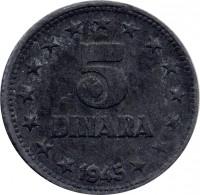 reverse of 5 Dinara (1945) coin with KM# 28 from Yugoslavia. Inscription: 5 DINARA 1945