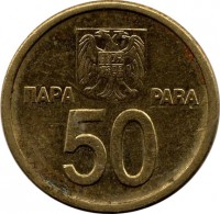 reverse of 50 Para (2000) coin with KM# 179 from Yugoslavia. Inscription: 50