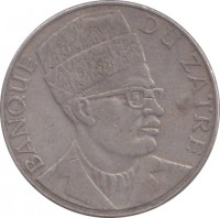 obverse of 20 Makuta (1973 - 1976) coin with KM# 8 from Zaire. Inscription: BANQUE DU ZAIRE