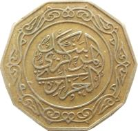 obverse of 10 Dinars (1979 - 1981) coin with KM# 110 from Algeria. Inscription: البنك المركزي الجزائري