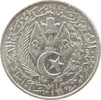 obverse of 1 Centime (1964) coin with KM# 94 from Algeria. Inscription: الجمهورية الجزائرية الديمقراطية الشعبية