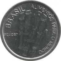 obverse of 1 Cruzeiro - FAO (1985) coin with KM# 598 from Brazil. Inscription: BRASIL ALIMENTOS PARA O MUNDO açucar