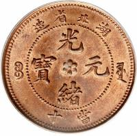 obverse of 10 Cash - Guangxu (1902 - 1905) coin with Y# 122 from China. Inscription: 造 省 北 湖     光    寶 元     緒    十 當