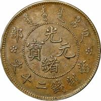 obverse of 20 Cash - Guangxu (1903) coin with Y# 5 from China. Inscription: 部     戶    光   寶 元    緒 文十二錢制當