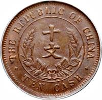 reverse of 10 Cash (1920) coin with Y# 303 from China. Inscription: THE REPUBLIC OF CHINA 十 文 · TEN CASH ·