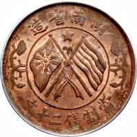 obverse of 20 Cash (1919) coin with Y# 400 from China.