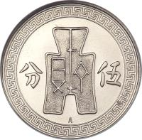 reverse of 5 Fen - Lin Sen (1936 - 1939) coin with Y# 348 from China. Inscription: 分 伍