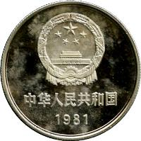 obverse of 1 Yuan (1980 - 1986) coin with KM# 18 from China. Inscription: 中华人民共和国 1980