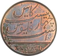 reverse of 20 Cash (1803 - 1808) coin with KM# 321 from India. Inscription: بست کس چهار فلوس است XX.CASH.