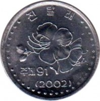 reverse of 10 Chon (2002) coin with KM# 1172 from Korea.