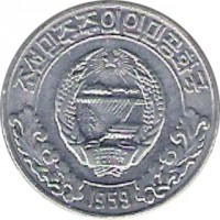 obverse of 10 Chon - With 1 star (1959) coin with KM# 11 from Korea. Inscription: 1959