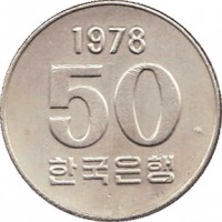 reverse of 50 Won - FAO (1972 - 1982) coin with KM# 20 from Korea. Inscription: 1978 50 한국은행