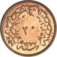 reverse of 20 Para - Abdülaziz I (1864) coin with KM# 701 from Ottoman Empire. Inscription: ۲۰ ١٢٧٧
