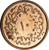 reverse of 10 Para - Abdülaziz I (1864) coin with KM# 700 from Ottoman Empire. Inscription: ١٠ ١٢٧٧