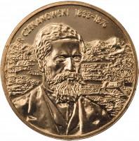 reverse of 2 Złote - Aleksander Czekanowski (2004) coin with Y# 505 from Poland. Inscription: ALEKSANDER CZEKANOWSKI 1833-1876