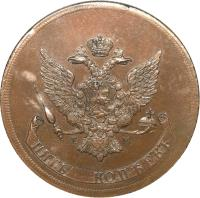 reverse of 5 Kopeks - Catherine II (1763 - 1796) coin with C# 59 from Russia. Inscription: ПЯТЬ КОПЕЕК E M