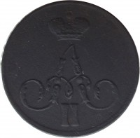 obverse of 1 Kopek - Alexander II (1854 - 1867) coin with Y# 3 from Russia. Inscription: А II