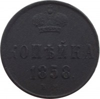 reverse of 1 Kopek - Alexander II (1854 - 1867) coin with Y# 3 from Russia. Inscription: КОПѢЙКА 1858. E.M.
