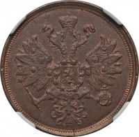 obverse of 2 Kopeks - Alexander II (1859 - 1867) coin with Y# 4a from Russia.