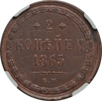 reverse of 2 Kopeks - Alexander II (1859 - 1867) coin with Y# 4a from Russia. Inscription: 2 КОПЕИКИ 1865 E.M.