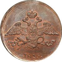 obverse of 5 Kopeks - Nicholas I (1831 - 1839) coin with C# 140 from Russia. Inscription: 1833