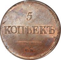 reverse of 5 Kopeks - Nicholas I (1831 - 1839) coin with C# 140 from Russia. Inscription: 5 КОПЕЕКЪ B.DI.