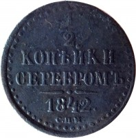 reverse of 1/2 Kopek - Nicholas I (1839 - 1848) coin with C# 143 from Russia. Inscription: 1 - 2 КОПѢЙКИ СЕРЕБРОМЪ 1842