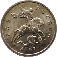 obverse of 5 Kopeks (1997 - 2014) coin with Y# 601 from Russia. Inscription: БАНК РОССИИ СП 2005