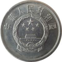 obverse of 5 Fen (1955 - 2000) coin with KM# 3 from China. Inscription: 中華人民共和國