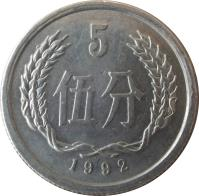 reverse of 5 Fen (1955 - 2000) coin with KM# 3 from China. Inscription: 5 伍分 1990