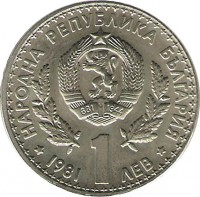 obverse of 1 Lev - Hunting Exposition (1981) coin with KM# 118 from Bulgaria. Inscription: НАРОДНА РЕПУБЛИКА БЪЛГАРИЯ 1981 1 ЛЕВ