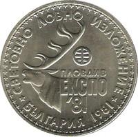reverse of 1 Lev - Hunting Exposition (1981) coin with KM# 118 from Bulgaria. Inscription: СВЕТОВНО ЛОВНО ИЗЛОЖЕНИЕ ПЛОВДИВ ЕКСПО '81 БЪЛГАРИЯ 1981