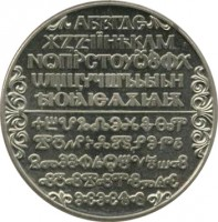 obverse of 2 Leva - Cyrillic Alphabet (1981) coin with KM# 127 from Bulgaria.