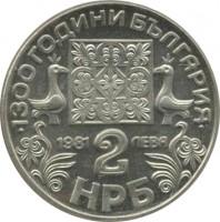 reverse of 2 Leva - Cyrillic Alphabet (1981) coin with KM# 127 from Bulgaria. Inscription: 1300 ГОДИНИ БЪЛГАРИЯ 1981 2 ЛЕВА НРБ