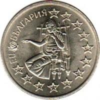 obverse of 50 Stotinki - European Union (2005) coin with KM# 282 from Bulgaria. Inscription: EU БЪЛГАРИЯ ************