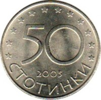 reverse of 50 Stotinki - European Union (2005) coin with KM# 282 from Bulgaria. Inscription: 50 2005 СТОТИНКИ