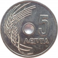 reverse of 5 Lepta - Paul I (1954 - 1971) coin with KM# 77 from Greece. Inscription: 5 ΛΕΠΤΑ