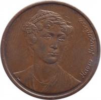 obverse of 2 Drachmes (1988 - 2000) coin with KM# 151 from Greece. Inscription: Μαντω Μαυρογενους