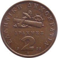 reverse of 2 Drachmes (1988 - 2000) coin with KM# 151 from Greece. Inscription: ΕΛΛΗΝΙΚΗ ΔΗΜΟΚΡΑΤΙΑ ΔΡΑΧΜEΣ 2 1988