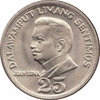 reverse of 25 Sentimos (1967 - 1974) coin with KM# 199 from Philippines. Inscription: DALAWAMPUT LIMANG SENTIMOS JUAN LUNA 25