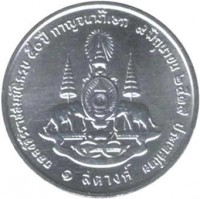 reverse of 1 Satang - Rama IX - Crowning of Rama IX (1996) coin with Y# 342 from Thailand. Inscription: ๑ สตางค์