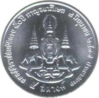 reverse of 5 Satang - Rama IX - Crowning of Rama IX (1996) coin with Y# 343 from Thailand. Inscription: ๕