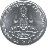 reverse of 10 Satang - Rama IX - Reign of Rama IX (1996) coin with Y# 344 from Thailand. Inscription: ๑๐ สตางค์