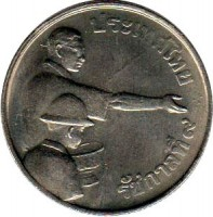 obverse of 1 Baht - Rama IX - FAO (1977) coin with Y# 112 from Thailand.