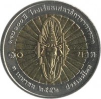 reverse of 10 Baht - Rama IX - Royal Thai Army (2009) coin with Y# 510 from Thailand.
