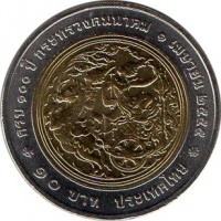 reverse of 10 Baht - Rama IX - 100th Anniversary of the Ministry of Transportation (2012) coin from Thailand.