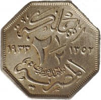 reverse of 2 1/2 Millièmes - Fuad I (1933) coin with KM# 356 from Egypt. Inscription: المملكة المصرية ١٩٣٣ ١/٢ ٢ مليمات ١٣٥٢